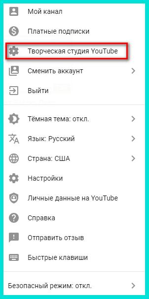 Перейдите в раздел Творческая студия YouTube