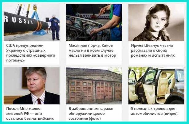 Кликбейт на Яндекс Дзен