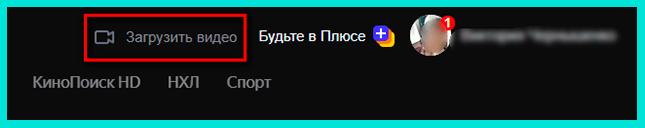 Загрузите видео для монетизации Яндекс Эфир