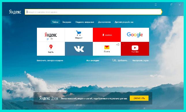 Браузер Яндекс для ПК