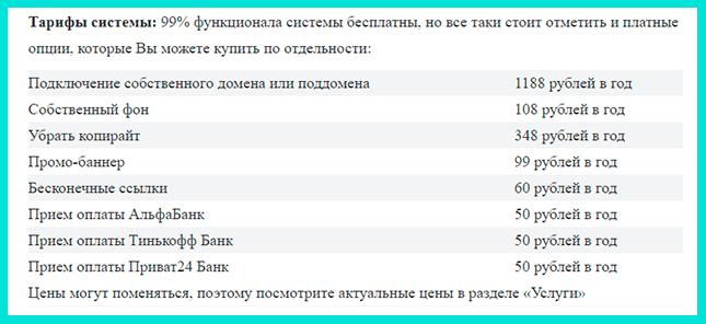 Дополнительные услуги в сервисе по созданию мультиссылок в Инстграм