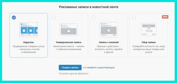 Подключаем рекламную карусель Вконтакте