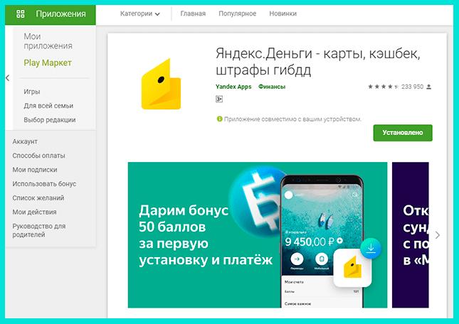 Мобильное приложение Яндекс Деньги
