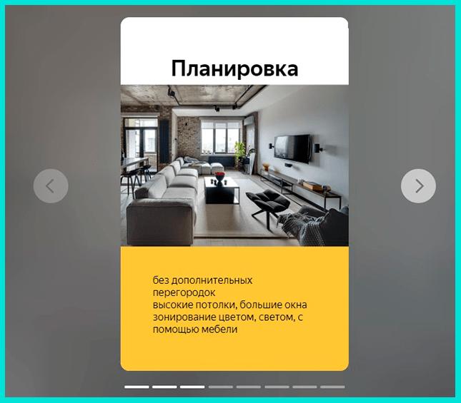 Нарратив привлекает внимание аудитории на Яндекс Дзен