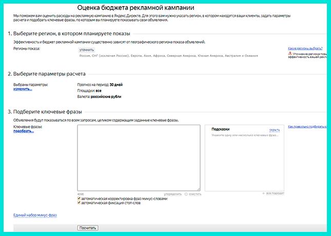 Оценка бюджета РСЯ в Яндекс Директ