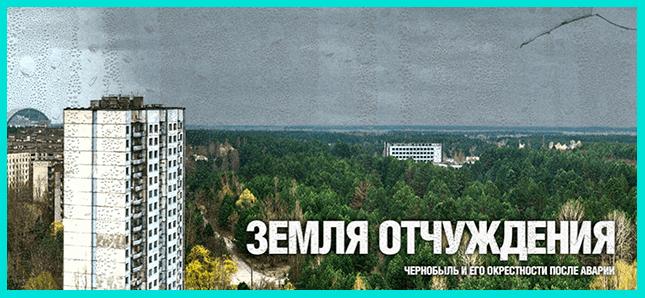 Пример лонгрида на сайте Чернобыль. Земля отчуждения