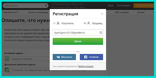 Регистрация на Kwork с помощью Вконтакте или Фейсбук