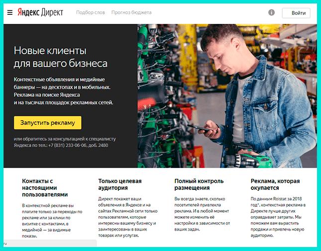 РСЯ в Яндекс Директ: преимущества