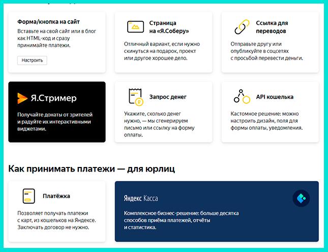 Сбор денег в Яндекс Деньги