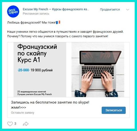 Сбор заявок - это тоже реклама Вконтакте