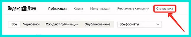 Чтобы увидеть аудиторию в Яндекс Дзен заходим в Статистику