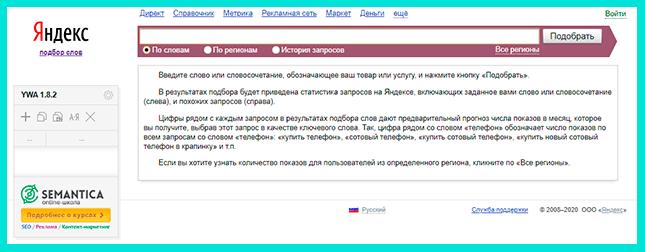 Яндекс Вордстат - сервис для подбора ключей