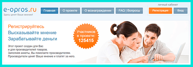 E-opros.ru - еще один Российский опросник