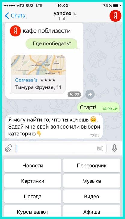 Чат-бот Яндекс