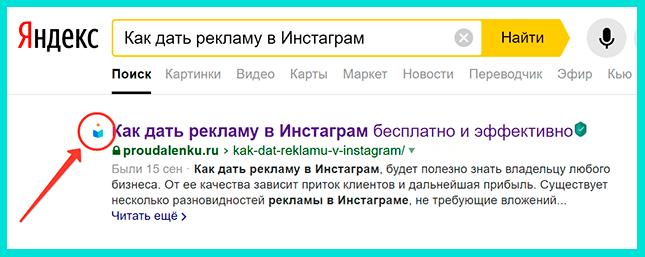 Фавиконка в браузере