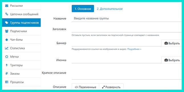 Формирование группы пользователей