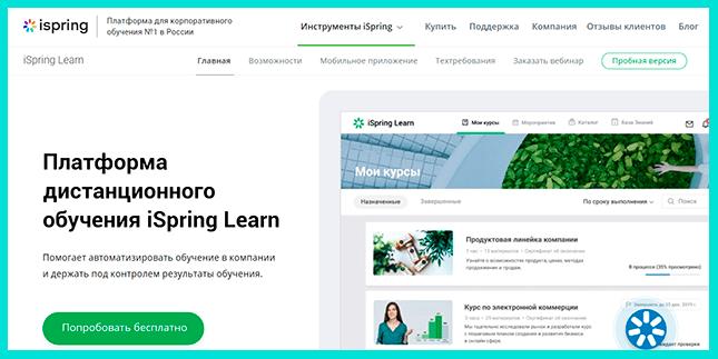 Сервис iSpring Learn
