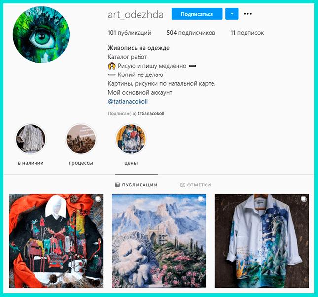 Для привлечения клиентов в Инстаграм оформите профиль