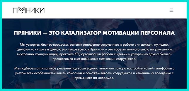 Пряники - русский сервис для геймификации