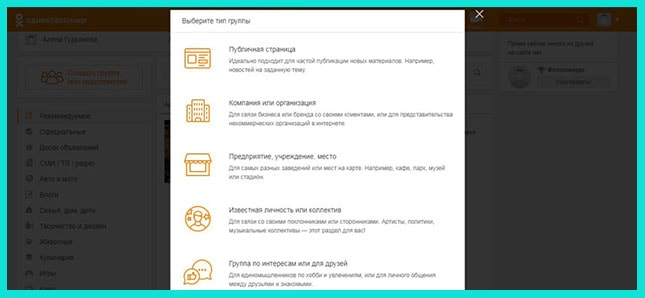 Публичная страница в Одноклассниках