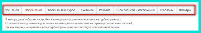 Просматриваем все разделы для настройки турбо-страниц Яндекс