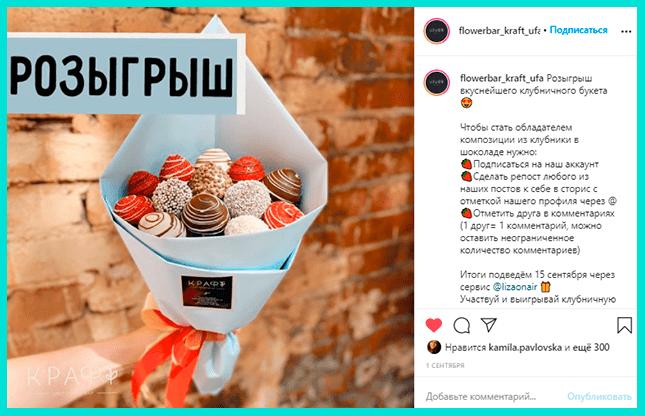Розыгрыши как реклама в Инстаграм