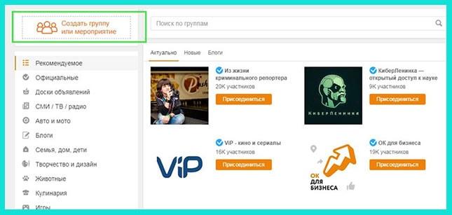 Создаем бизнес-паблик в Одноклассниках