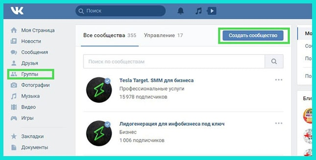Создаем бизнес-паблик Вконтакте