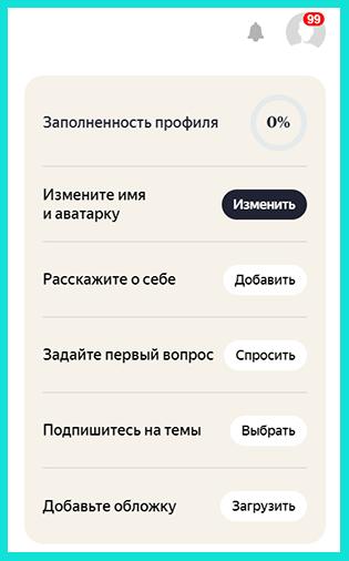 Заполнить профиль в Яндекс Кью