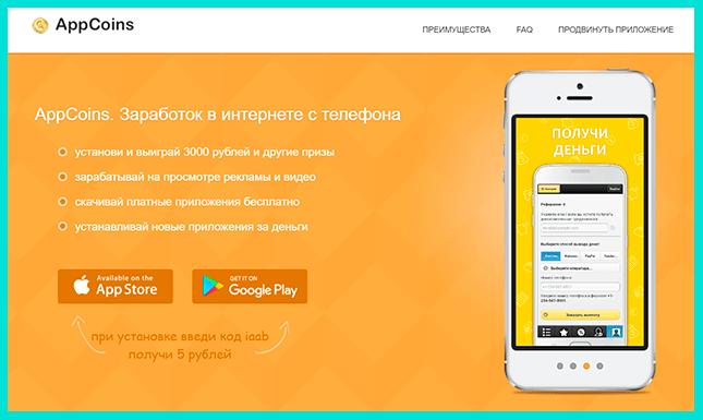 AppCoins для заработка на скачивании приложений