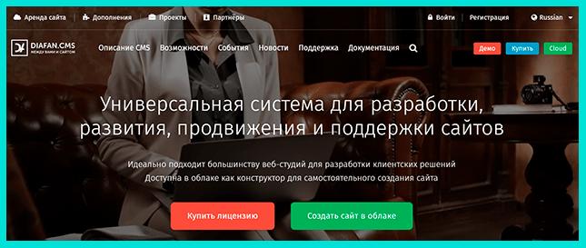 DIAFAN - конструктор для интернет-магазинов