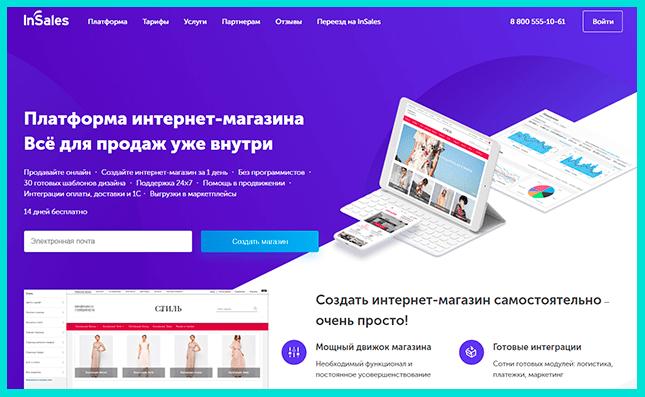 InSales для создания интернет-магазинов