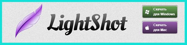 Программа для создания скриншотов на ПК LightShot
