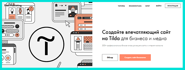 Tilda - конструктор сайтов