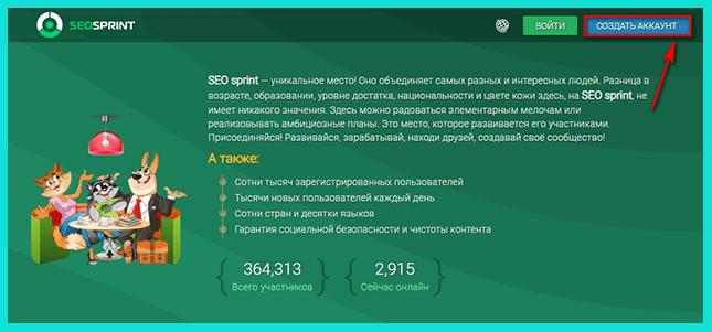 Главная страница сайта Сеоспринт