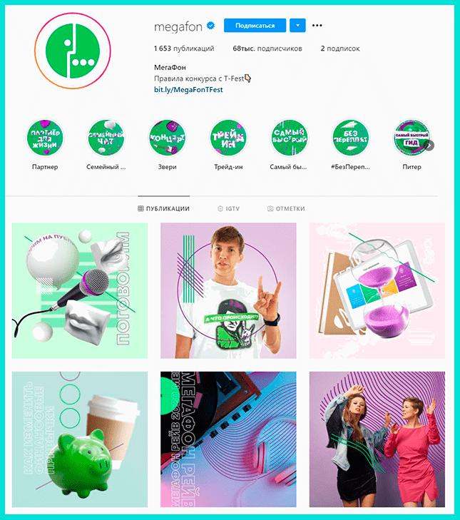 Пример брендирования в Инстаграм