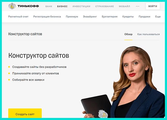 Конструктор сайтов Тинькофф для бизнеса