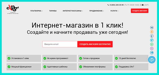 Конструктор ExpertPlus для универсальных интернет-магазинов