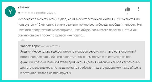 Отрицательный отзыв о Яндекс Мессенджер