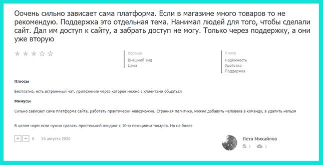 Отзыв о конструкторе сайтов Тинькофф