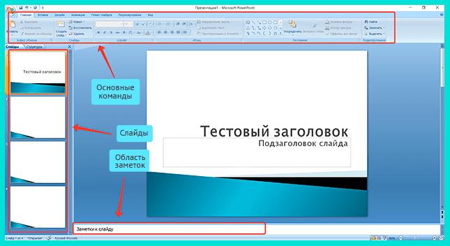 Powerpoint интерфейс