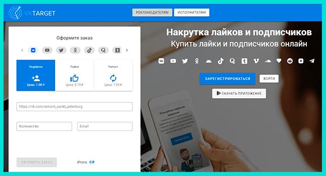 Приложение для заработка без вложений - VKtarget