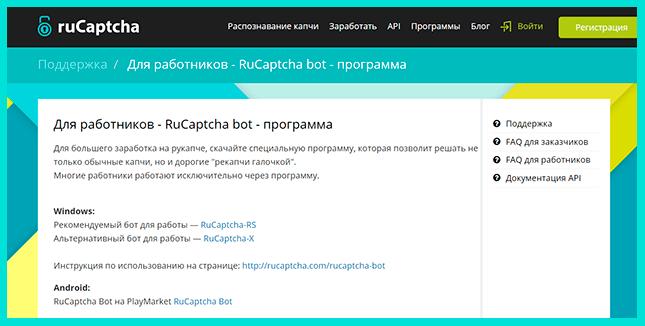 Можно заработать в приложении Rucaptcha Bot