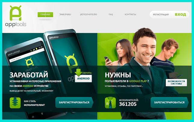 AppTools - проект со стабильными выплатами