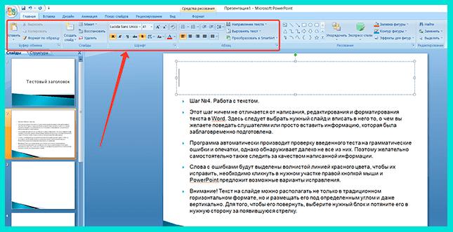 Работа с текстом в презентации PowerPoint
