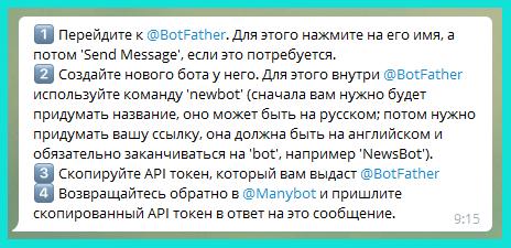 Сообщение от Manybot