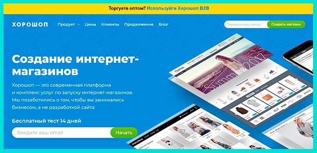 Украинский конструктор - Horoshop