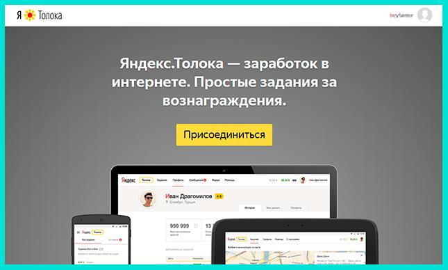 Яндекс Толока – выполнение заданий