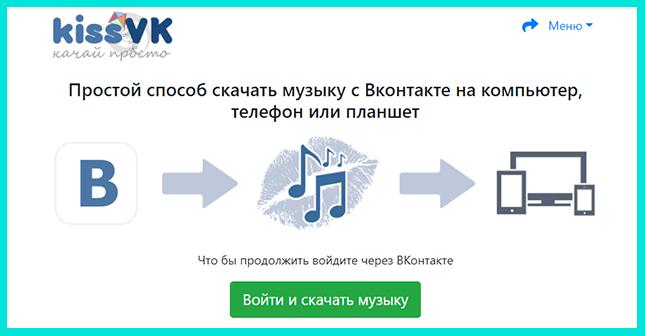 Kiss VK сервиз для загрузки музыки