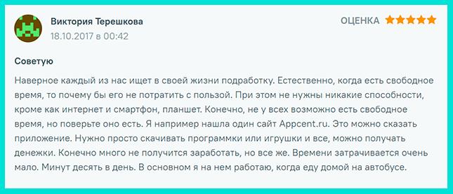 Отзыв о заработке в AppCent